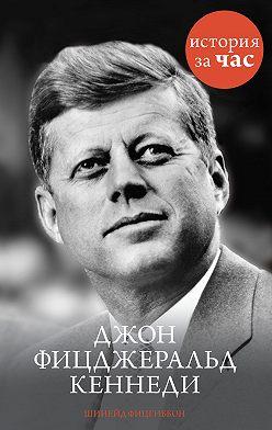 Шинейд Фицгиббон - Джон Фицджеральд Кеннеди