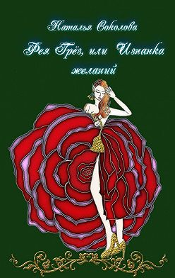 Наталья Соколова - Фея Грёз, или Изнанка желаний