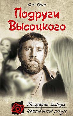 Юрий Сушко - Подруги Высоцкого