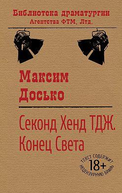 Максим Досько - Секонд Хенд ТДЖ. Конец Света