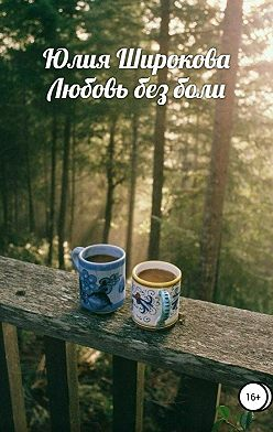 Юлия Широкова - Любовь без боли