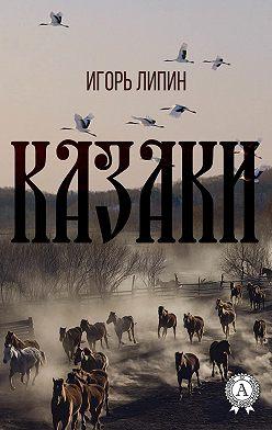 Игорь Липин - Казаки