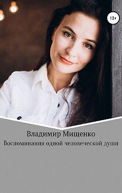 владимир мищенко - Воспоминания одной человеческой души