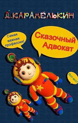 Дмитрий Карамелькин - Сказочный адвокат