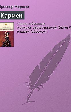 Проспер Мериме - Кармен