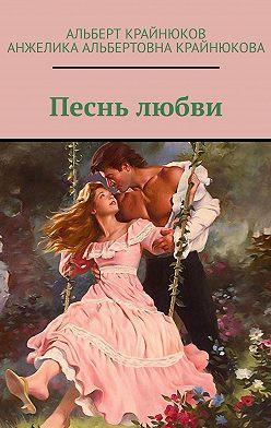 Анжелика Крайнюкова - Песнь любви