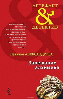 Наталья Александрова - Завещание алхимика