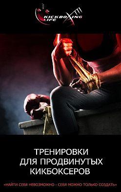Евгений Казакеев - Тренировки для продвинутых кикбоксеров