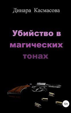 Динара Касмасова - Убийство в магических тонах