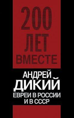 Андрей Дикий - Евреи в России и в СССР