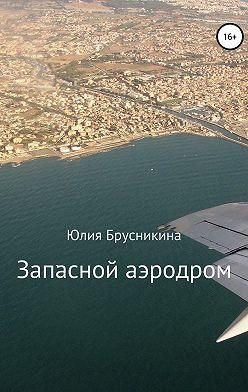Юлия Брусникина - Запасной аэродром