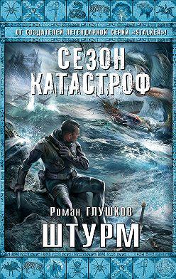 Роман Глушков - Штурм
