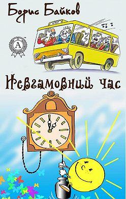 Борис Байков - Невгамовний час