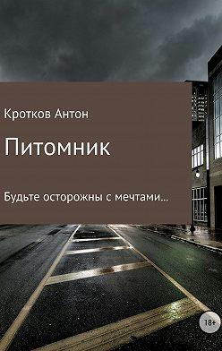 Антон Кротков - Питомник