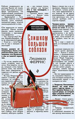 Людмила Феррис - Слишком большой соблазн