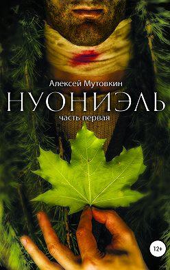 Алексей Мутовкин - Нуониэль. Часть первая