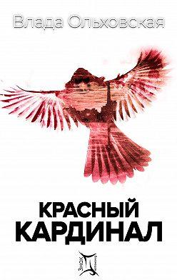 Влада Ольховская - Красный кардинал