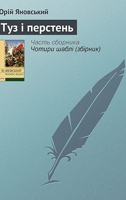 Юрій Яновський - Туз і перстень