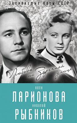 Лиана Полухина - Алла Ларионова и Николай Рыбников. Любовь на Заречной улице