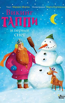 Марцин Мортка - Викинг Таппи и первый снег