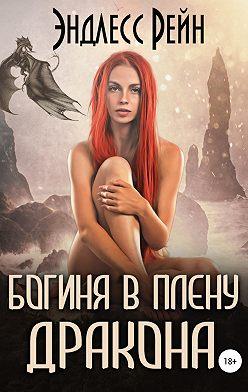 Эндлесс Рейн - Богиня в плену дракона