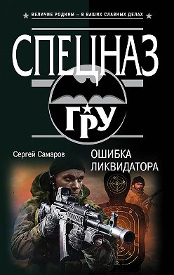 Сергей Самаров - Ошибка ликвидатора