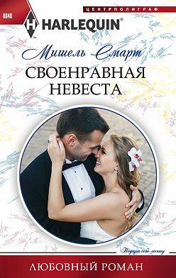 Мишель Смарт - Своенравная невеста