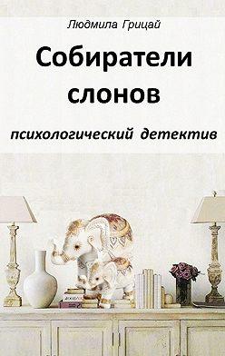 Людмила Грицай - Собиратели слонов