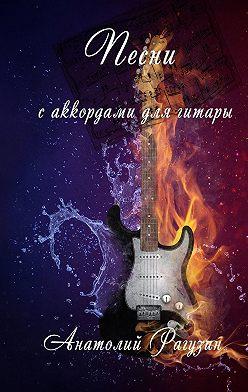 Анатолий Рагузин - Песни. С аккордами для гитары