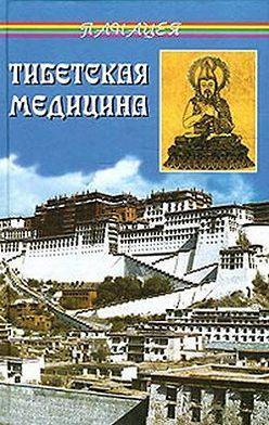 Петр Бадмаев - Тибетская медицина