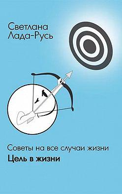 Светлана Лада-Русь - Цель в жизни
