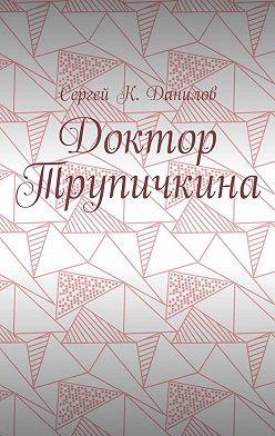 Сергей Данилов - Доктор Трупичкина