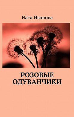 Ната Иванова - Розовые одуванчики