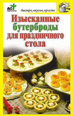 Неустановленный автор - Изысканные бутерброды для праздничного стола