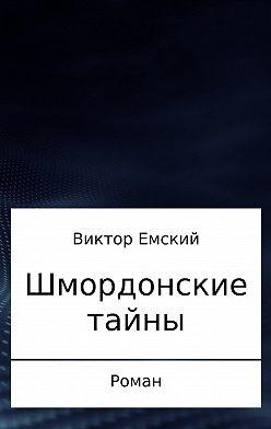 Виктор Емский - Шмордонские тайны