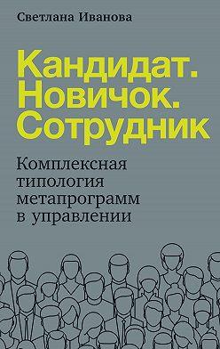 Светлана Иванова - Кандидат. Новичок. Сотрудник
