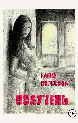 Елена Борисова - Полутень