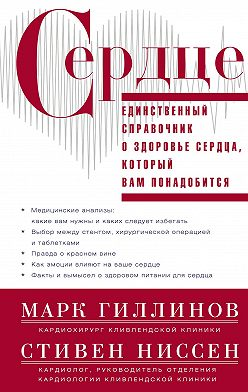 Марк Гиллинов - Сердце. Справочник кардиопациента