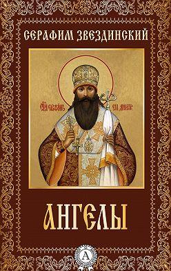 Епископ Звездинский Серафим - Ангелы