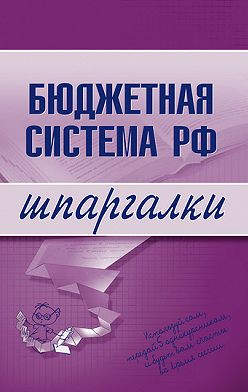 Неустановленный автор - Бюджетная система РФ
