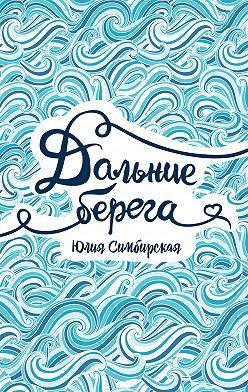 Юлия Симбирская - Дальние берега