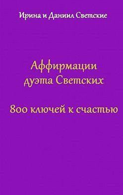 Даниил Светский - Аффирмации дуэта Светских. 800 ключей ксчастью