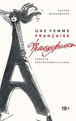 Катрин Маландрино - Француженка. Секреты неотразимого стиля