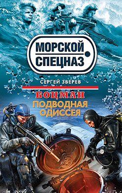 Сергей Зверев - Подводная одиссея