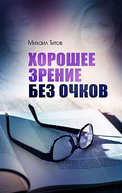 Михаил Титов - Хорошее зрение без очков