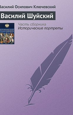 Василий Ключевский - Василий Шуйский