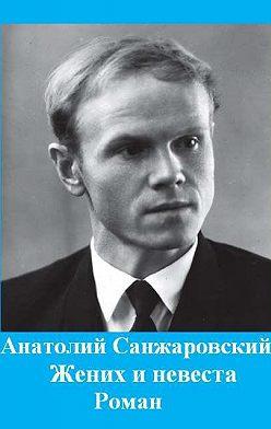 Анатолий Санжаровский - Жених и невеста