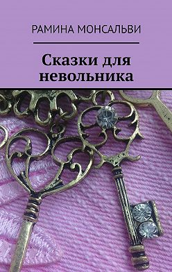 Рамина Монсальви - Сказки для невольника