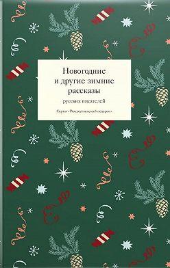 Сборник - Новогодние и другие зимние рассказы русских писателей