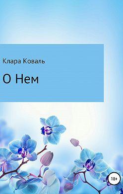 Клара Коваль - О нем